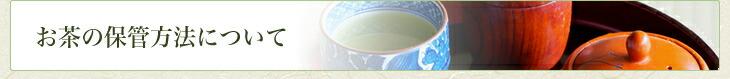 お茶の保管方法について