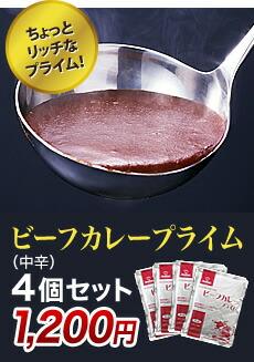ビーフカレープライム(中辛)4個セット1200円