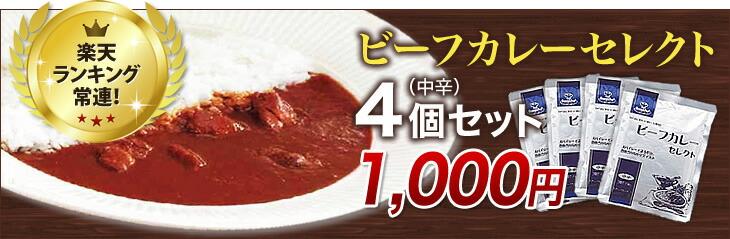 ビーフカレーセレクト(中辛)4個セット1000円