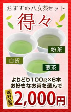 おすすめ八女茶セット得々(煎茶・白折・粉茶からよりどり100g×6本お好きなお茶を選んで送料込み2000円)