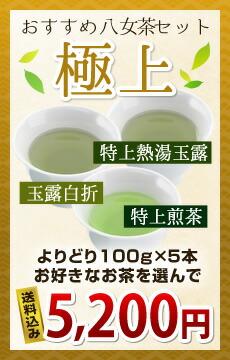 おすすめ八女茶セット極上(特上煎茶・玉露白折・特上熱湯玉露からよりどり100g×5本お好きなお茶を選んで送料込み5200円)