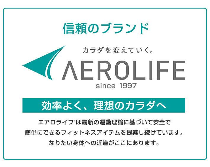 信頼のブランド カラダを変えていく。AEROLIFE since 1990 効率よく、理想のカラダへ エアロライフは最新の運動理論に基づいて安全で簡単にできるフィットネスアイテムを提案し続けています。なりたい身体への近道がここにあります。
