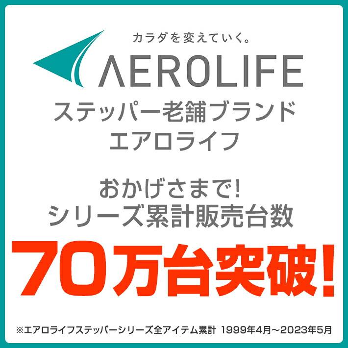 ステッパー老舗ブランドエアロライフ おかげさまでシリーズ累計販売台数58万台突破!!