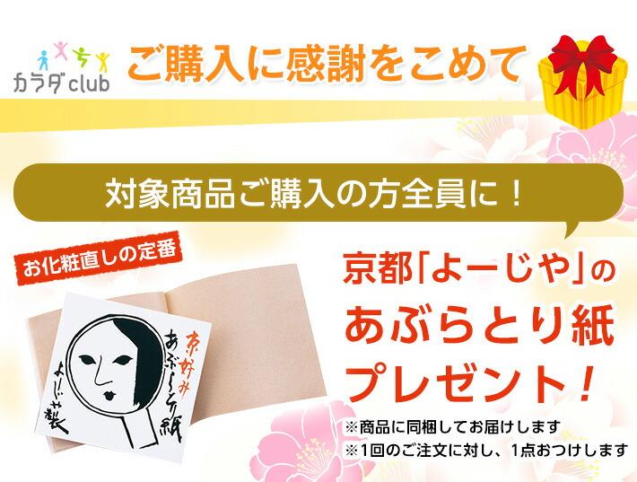 ご購入に感謝をこめて、対象商品ご購入の方全員に!京都「よーじや」の油とり紙プレゼント!
