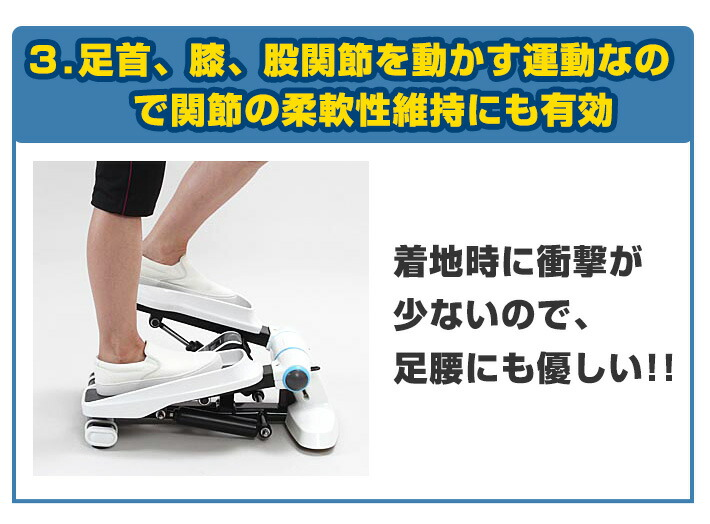 3.足首、膝、股関節を動かす運動なので関節の柔軟性維持にも有効 着地時に衝撃が少ないので、足腰にも優しい!!