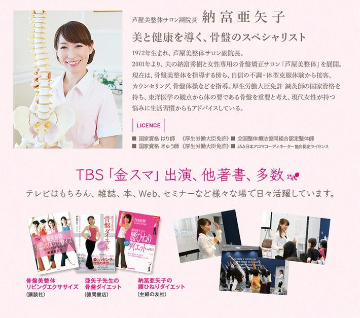 芦屋美整体サロン副い院長 納富亜矢子 美と健康を導く、骨盤のスペシャリスト