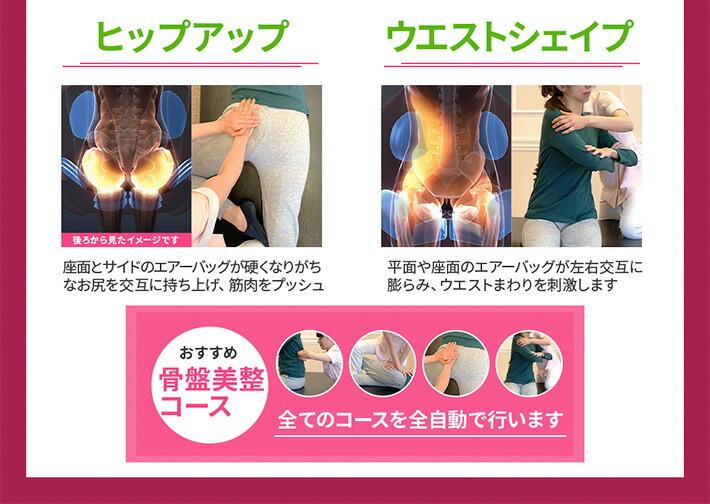 「ヒップアップ」座面とサイドのエアーバッグが硬くなりがちなお尻を交互に持ち上げ、筋肉をプッシュ 「ウエストシェイプ」平面や座面のエアーバッグが左右交互に膨らみ、ウエスト周りを刺激します。