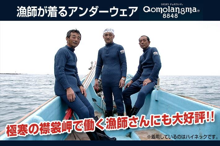 漁師が着るアンダーウェア 極寒の襟裳岬で働く漁師さんにも大好評!!