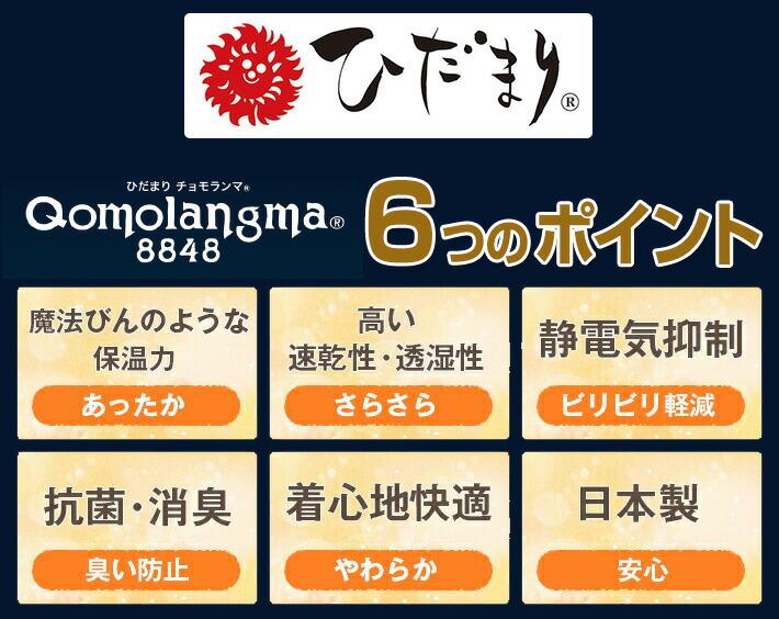 ひだまり チョモランマ Qomolangma8848 6つのポイント 魔法びんのような保温力「あったか」 高い速乾性・透湿性「さらさら」 静電気抑制「ビリビリ軽減」 抗菌・消臭「臭い防止」 着心地快適「やわらか」 日本製「安心」