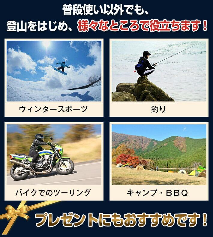 普段使い以外でも登山をはじめ、様々なところで役位ちます!「ウィンタースポーツ」「釣り」「バイクでのツーリング」「キャンプ・BBQ」 プレゼントにもおすすめです!