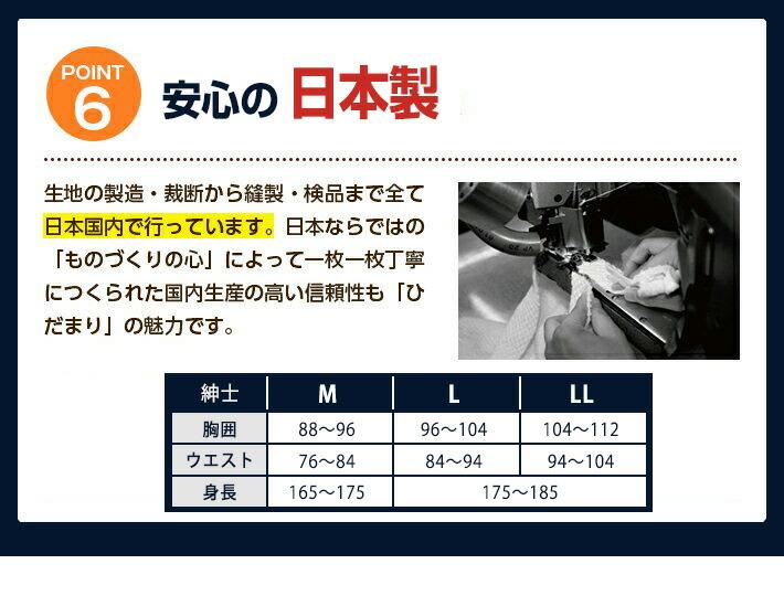 POINT6 安心の日本製 生地の製造・裁断から縫製・検品まで全て日本国内で行っています。日本ならではの「ものづくりの心」によって一枚一枚丁寧につくられた国内生産の高い信頼性も「ひだまり」の魅力です。