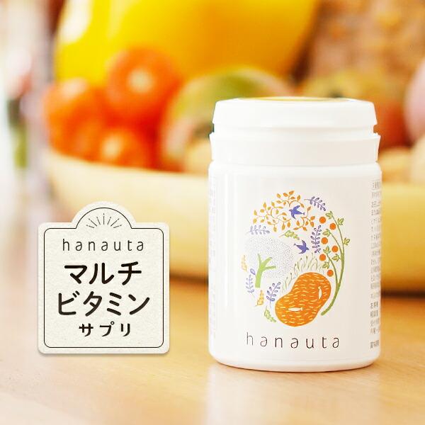 hanautaマルチビタミンサプリ