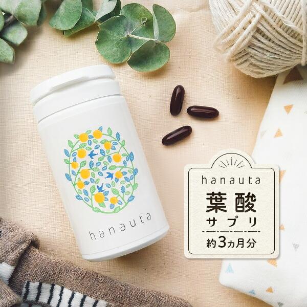 hanauta葉酸サプリ