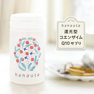 hanauta還元型コエンザイムQ10サプリ