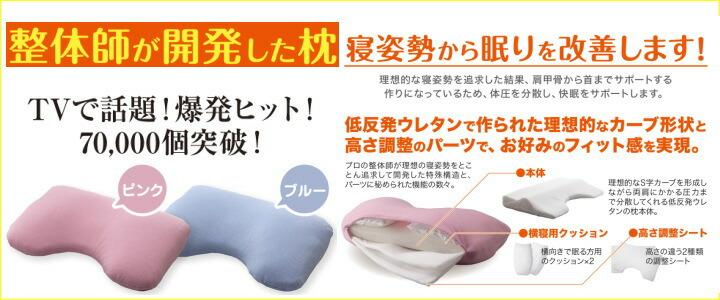 整体師が開発した枕