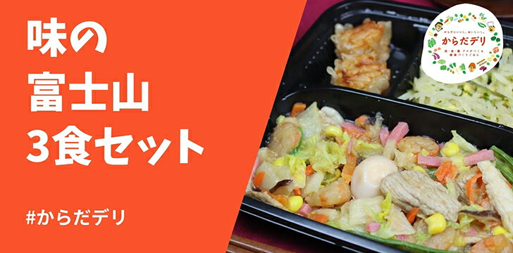 味の富士山お試し3食セット