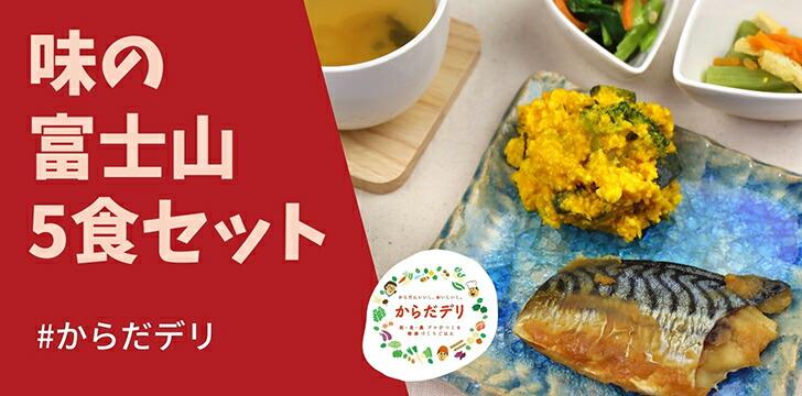 味の富士山5食セット