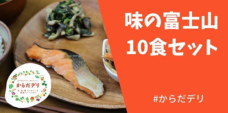 味の富士山10食セット