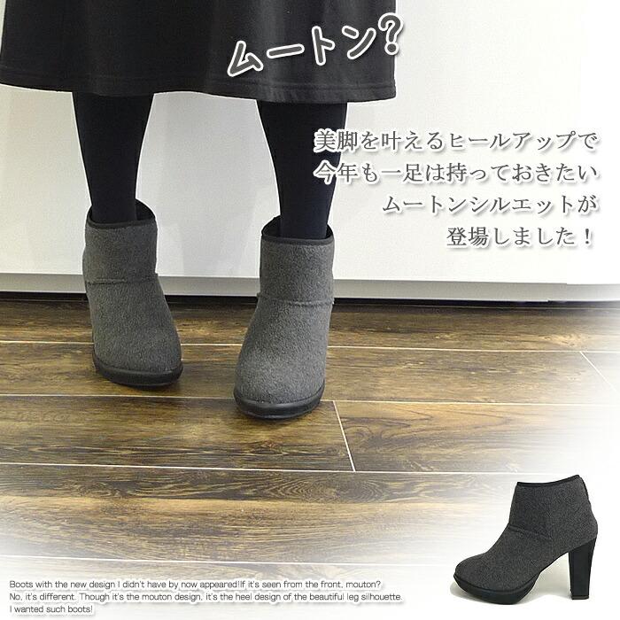 美脚を叶えるヒールアップのムートン風ショートブーツ。シンプルなシルエットだけどムートン風のデザインが個性溢れる足元を演出。しっかりとした太めヒールとストーム採用で10cmヒールでも安定した歩き心地! レディース ブーツ ムートン ショートブーツ ヒール カジュアル