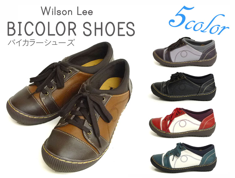 Wilson Lee ウィルソンリー 肌触りの良いストレッチ生地が快適な履き心地♪レースアップデザインのバイカラーカジュアルシューズ。ふかふかインソールとしなやかな屈曲性で歩きやすくて疲れにくい楽ちんシューズ。 スニーカー3E 幅広設計 レディース
