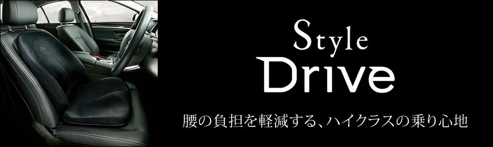 Style Drive(スタイルドライブ)