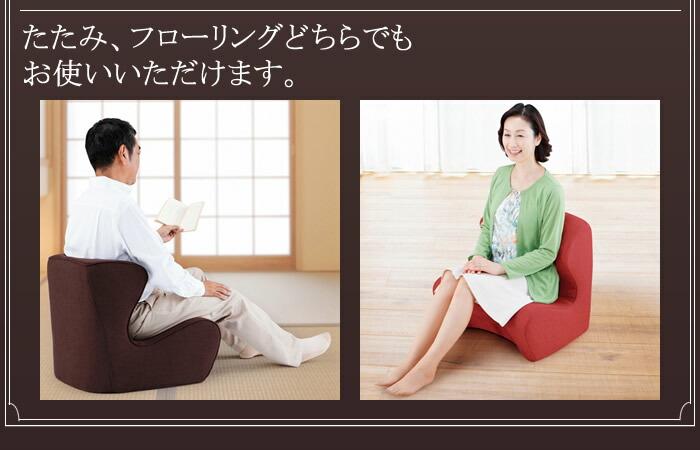 かかりつけ医の手に支えられるような安心の座り心地を実現。身体を健康に保つには、腰を正しく支えた、美しい姿勢が大切です。カイロプラクティックの視点から開発・設計されたDr.CHAIRは、身体をやさしく包み込み、腰への負担を軽減します。日本文化に根付く「立腰姿勢」へ導く設計。座るだけで腰を優しく支える。剣道や茶道、歌舞伎など日本の伝統の中で基本とされてきたのが腰骨を立てる「立腰姿勢」。椅子よりも姿勢が悪くなりやすい床座文化の中で、日本人は、負担が少なく身体持つ力を発揮できる姿勢を経験的に知っていました。Dr.CHAIRは、この「立腰姿勢」に基づいて設計。座るとすっと腰が伸び、楽に座ることができます。カイロサポートシステムと「立腰」設計で、腰を立てながら楽な姿勢に導く。体圧を分散し、骨盤の前滑りを防止する、背面と座面の理想的な角度を実現しました。腸骨アシスト腸骨を左右からしっかり支え、骨盤を安定した状態に保ちます。籍推アシスト腰推から胸推を包み込み、脊推の自然なS字カーブを保ちます。人間工学設計立ち上がりやすく座りやすい、人間工学に基づいた約180mmの高さに設計しました。オーバーハング構造かかとを入れやすいオーバーハング構造が膝の負担を軽減します。Style独自メソッド「カイロサポートシステム」カイロプラクティックにおける正しい姿勢づくりのポイントは骨盤を安定させ背骨のS字を保つこと。Dr.CHAIRは背骨と骨盤を包み込む形状で、腰や肩に負担の少ない姿勢へと導きます。女性でも無理なく持ち運べる約2900gの軽量仕様。両手で支えてしっかり踏ん張れる、立ち上がりやすい設計。たたみ、フローリングどちらでもお使いいただけます。