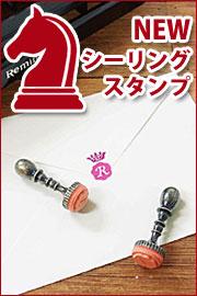 シーリング風ラバースタンプ4/8発売