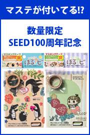 SEED100周年記念マステ付きコラボほるナビ10/30発売