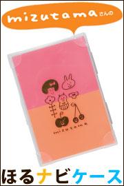 mizutamaさんほるナビケース11/12発売