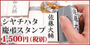 シヤチハタ慶弔印名前スタンプ1/17発売