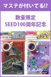 SEED100周年記念マステ付きコラボほるナビ7/29発売