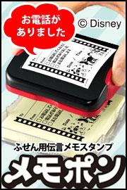 シヤチハタ・ディズニー「ふせん用伝言スタンプ メモポン」6/9発売