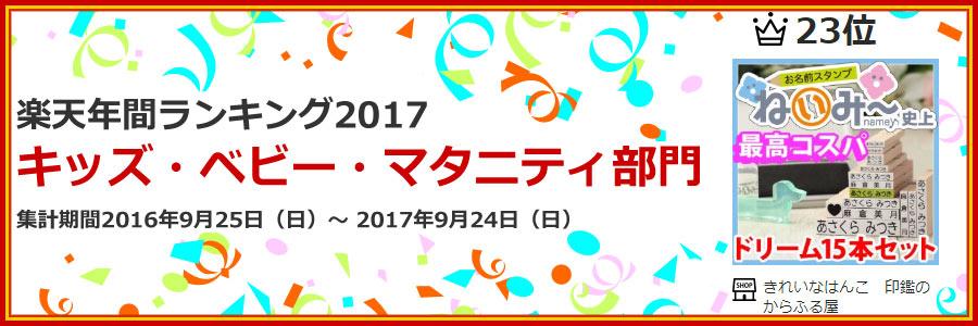 楽天年間ランキング2017キッズベビーマタニティ部門23位