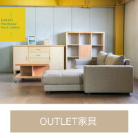 OUTLET家具