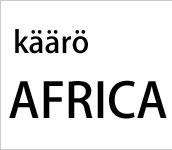 カーロアフリカ