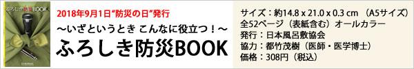 ふろしき防災BOOK