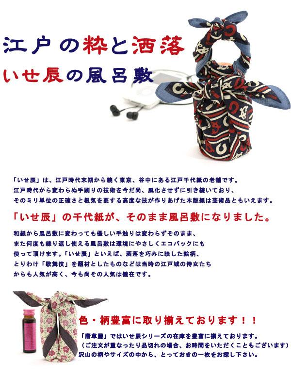 「いせ辰」の千代紙が、そのまま風呂敷になりました。 「いせ辰」は、江戸時代末期から続く東京、谷中にある江戸千代紙の老舗です。 和紙から風呂敷に変わっても優しい手触りは変わらず、また何度も繰り返し使える風呂敷は環境にやさしくエコバックにも使って頂けます。 「いせ辰」といえば、洒落を巧みに映した絵柄、とりわけ「歌舞伎」を題材としたものなどは当時の江戸城の侍女たちからも人気が高く、今も尚その人気は健在です。