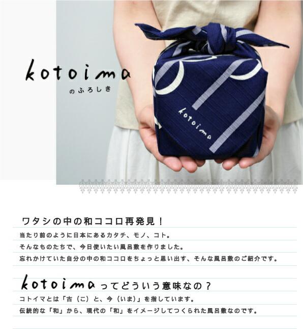 「kotoima─コトイマ─」の風呂敷、はじめました。当たり前のように日本にあるカタチ、モノ、コト、そんなものたちで、今日使いたい風呂敷を作りました。忘れかけていた自分の中の和ココロを、ちょっと思い出す、そんな風呂敷のご紹介です。