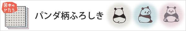 日本のかたちパンダ柄ふろしき50cm幅
