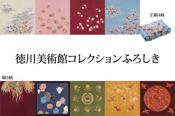 徳川美術館コレクションふろしき