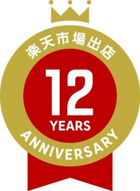 出店12周年記念