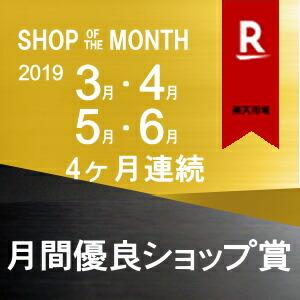 3月〜6月月間優良ショップ