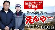 岩本商店の『えんや〜』ブログ