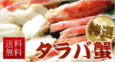 特選タラバ蟹