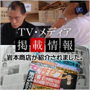 TV・メディア掲載情報