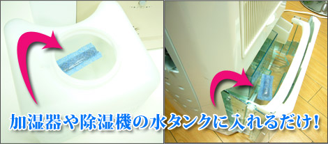 加湿器や除湿機の水タンクに入れるだけ