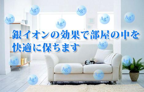 銀イオンの効果で部屋の中を快適に保ちます。