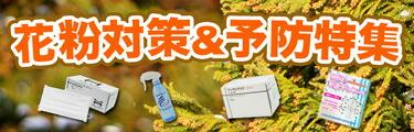 花粉症対策&予防特集