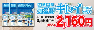 加湿器キレイ3個入りパックが大変お買い得です
