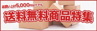 送料無料商品たくさんあります5000円以下でも全国送料無料商品あり
